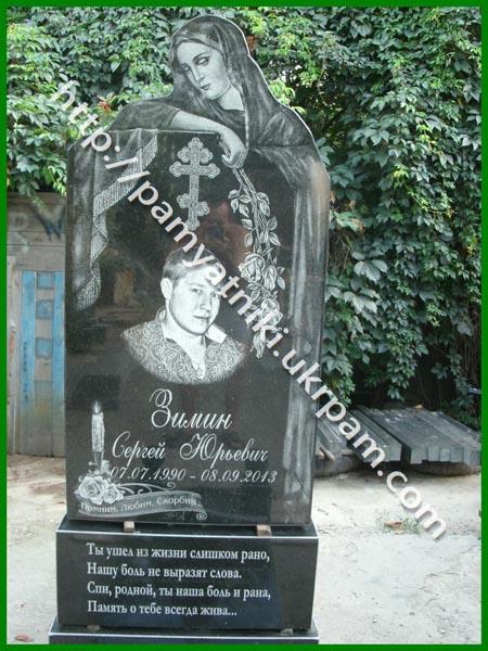 Памятники надгробные из гранита фото черноморск мусульманские памятники цена уфа